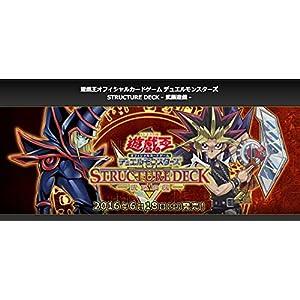 遊戯王OCG デュエルモンスターズ ストラクチャーデッキ -武藤遊戯-