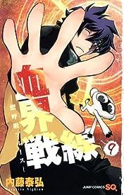 血界戦線 9 ─鰓呼吸ブルース─ (ジャンプコミックス)