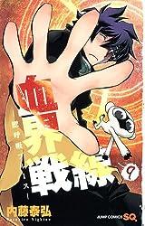 アニメ化決定! 内藤泰弘の人気アクション漫画「血界戦線」第9巻