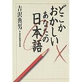 どこかおかしいあなたの日本語