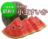 熊本県産 ご自宅用訳あり小玉すいか 2玉(2.5kg)