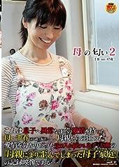 母の匂い2 千春(仮名)47歳 [DVD]