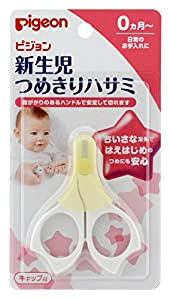 Pigeon Nail Scissor (New Born Baby) Made in Japan