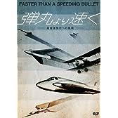 弾丸より速く-超音速飛行への挑戦- [DVD]