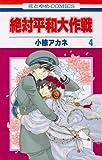 絶対平和大作戦 4 (花とゆめCOMICS)