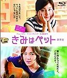 きみはペット スペシャルエディション ブルーレイBOX [Blu-ray]