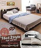 フラットローベッド カルバン フラット ダブル ベッドフレームのみ ベッド フレーム 木製 ホワイト