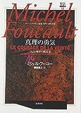 真理の勇気―コレージュ・ド・フランス講義1983‐1984年度 (ミシェル・フーコー講義集成)