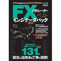 FXメタトレーダーベストインジケータパック 2014 (超トリセツ)