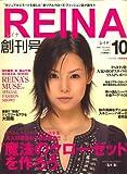 REINA (レイナ) 2007年 10月号 [雑誌]