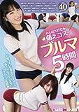 みんな大好き 萌えコスブルマ5時間 [DVD]