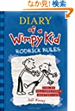 Diary of a Wimpy Kid #2 - Rodrick Rules