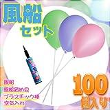お祭りや縁日にオススメ!!風船100個セット