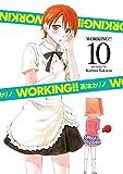 WORKING!! 10巻 (デジタル版ヤングガンガンコミックス)
