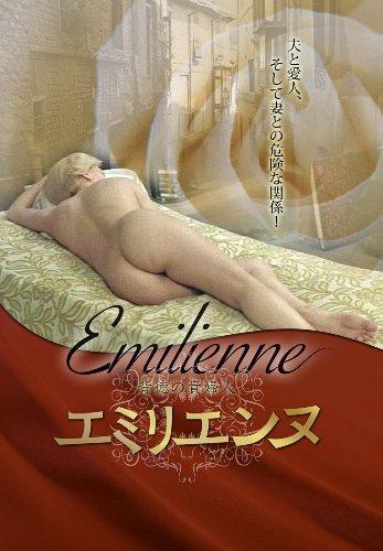 背徳の貴婦人 エミリエンヌ [DVD]