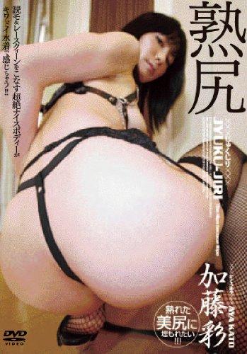 熟尻 (ジュクジリ) 加藤彩 [DVD]