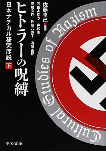 ヒトラーの呪縛(下) - 日本ナチ・カルチャー研究序説 (中公文庫)