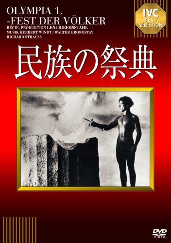 民族の祭典【淀川長治解説映像付き】 [DVD]