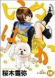 いぬばか 19 (ヤングジャンプコミックス)
