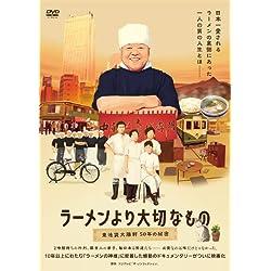 ラーメンより大切なもの ~東池袋大勝軒 50年の秘密~ [DVD]