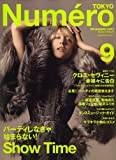 Numero TOKYO (ヌメロ・トウキョウ) 2007年 12月号 [雑誌]
