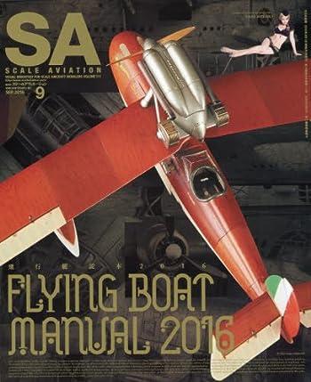 Scale Aviation(�������륢�������������) 2016ǯ 09 ��� [����]