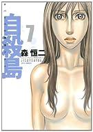 自殺島 7 (ジェッツコミックス)