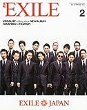 月刊 EXILE (エグザイル) 2012年 02月号 [雑誌]