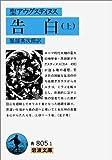 告白 上 (岩波文庫 青 805-1)