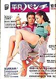 週刊平凡パンチ 1972年 10月9日号