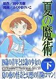 夏の魔術(下)(シリウスコミックス)