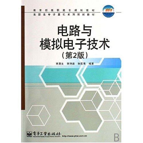 电路与模拟电子技术(第2版)