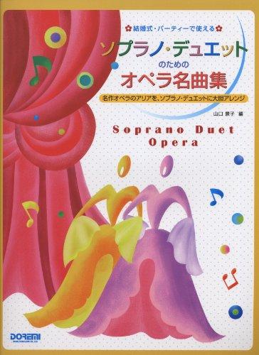 Música de ópera para soprano Duo puede ser utilizado en la boda / fiesta