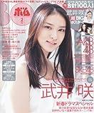 BOMB (ボム) 2012年 02月号 [雑誌]