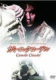 カミーユ・クローデル [DVD] -