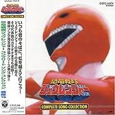 「恐竜戦隊ジュウレンジャー」コンプリート・ソングコレクション 戦隊16