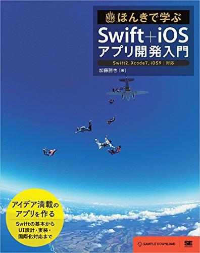 CiNii 図書 - 絶対に挫折しないiPhoneアプリ開発「超」入門 : iOS6対応