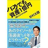 Amazon.co.jp: バカでも資産1億円 「儲け」をつかむ技術 電子書籍: 杉村太蔵: Kindleストア