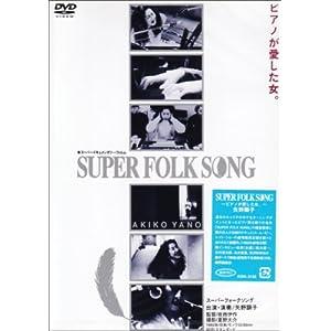 SUPER FOLK SONG~ピアノが愛した女~ [DVD]
