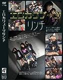 エロカワフ゛ーツリンチ BYD-79 [DVD]