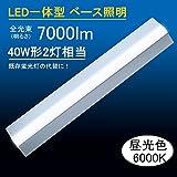 直付逆富士LEDベースライト 器具一体型 逆富士形 40形蛍光灯×2灯器具相当一体型LEDベースライト LED蛍光灯 天井直付型 長さ1250mm LED蛍光灯器具 40W型 逆富士式 逆富士形 LED照明電源内蔵型、力率:95%以上、長寿命(50000H)、 ちらつきなし、 騒音なし、紫外線なし、防震(割れにくい安全性)長さ1250mm 50W 7000lm 昼光色6000K-6500K 2年保証