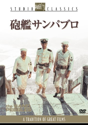 砲艦サンパブロ [DVD]