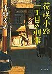 ([し]4-6)花咲小路一丁目の刑事 (ポプラ文庫)