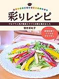 彩りレシピ -