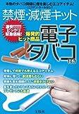 禁煙・減煙キット 電子タバコ付き