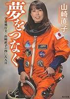 夢をつなぐ 宇宙飛行士・山崎直子の四〇八八日 (角川文庫)