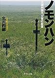 ノモンハン - 満州国外交官の証言 (中公文庫 き 43-1)