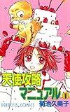 天使攻略マニュアル / 菊池 久美子 のシリーズ情報を見る