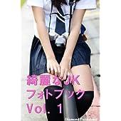 綺麗なJKフォトブック Vol.1