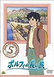 ポルフィの長い旅 5[DVD]